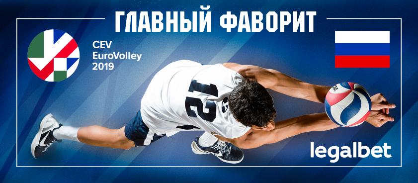 Букмекеры: Россия – фаворит чемпионата Европы по волейболу