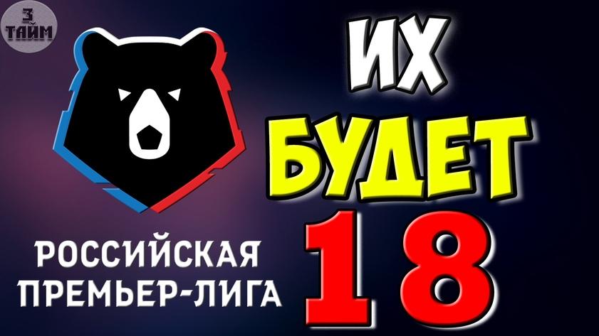 Расширение Премьер Лиги России до 18 команд