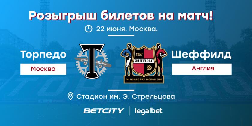 Разыгрываем в Твиттере билеты на матч «Шеффилда» в Москве!
