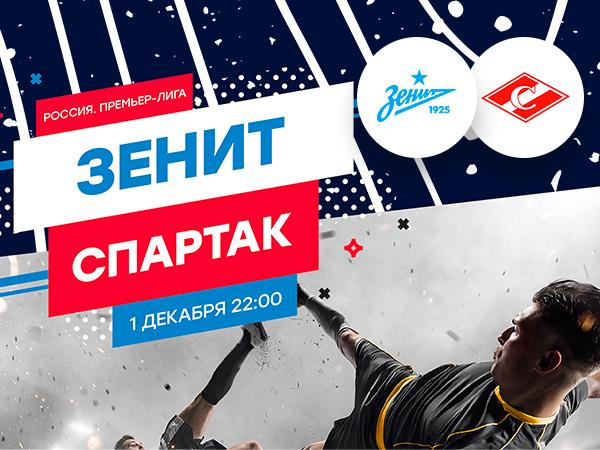 Legalbet.kz: «Зенит» – «Спартак»: ставки на дерби двух столиц в РПЛ.