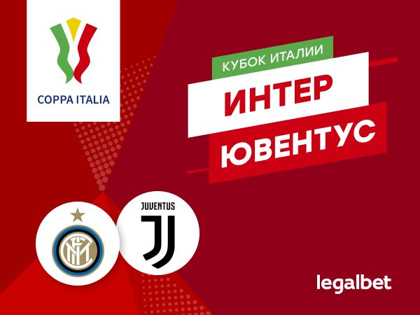 Максим Погодин: «Интер» — «Ювентус»: до финала Кубка Италии всего один шаг, мотивация максимальная.