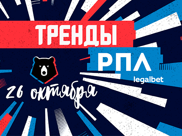 Legalbet.kz: Голы «Ростова», победа «Ахмата» и другие ставки на матчи 26 октября.
