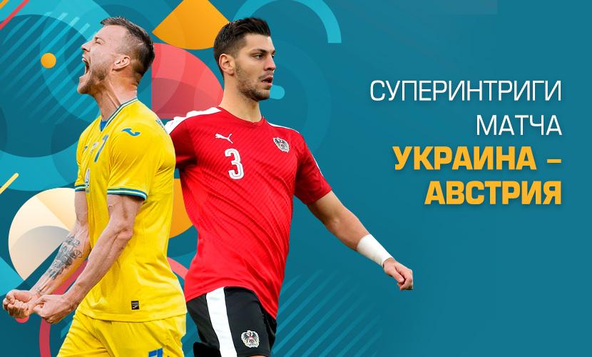 На что ставить в матче Украина - Австрия