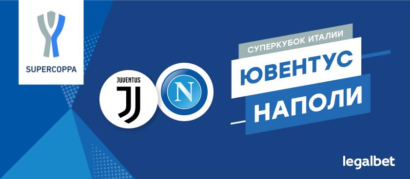 «Ювентус» — «Наполи»: ставки и коэффициенты на матч