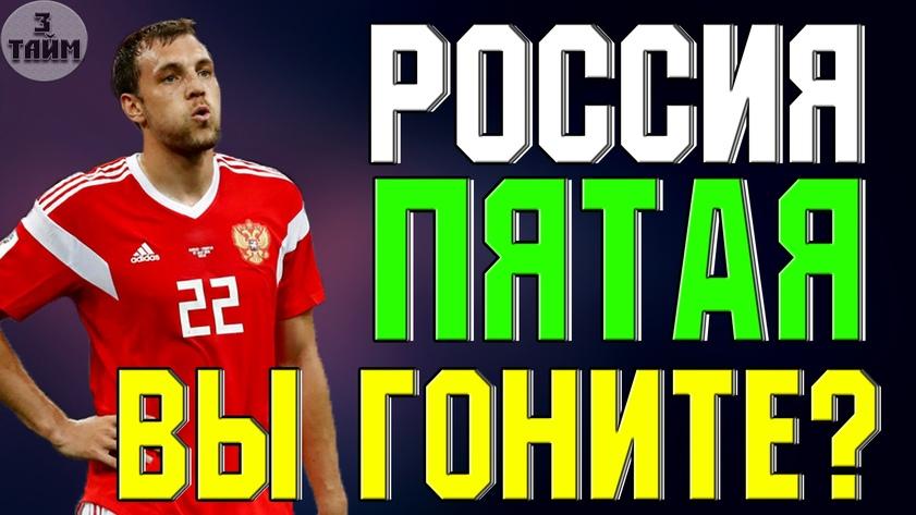 Сборная России – Чертаново. Россия пятая в рейтинга ФИФА ?