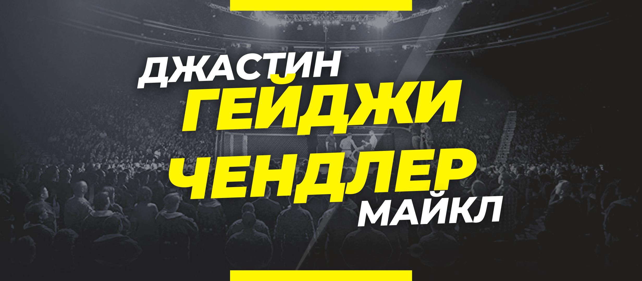 Гэйджи – Чендлер: ставки и коэффициенты на бой UFC
