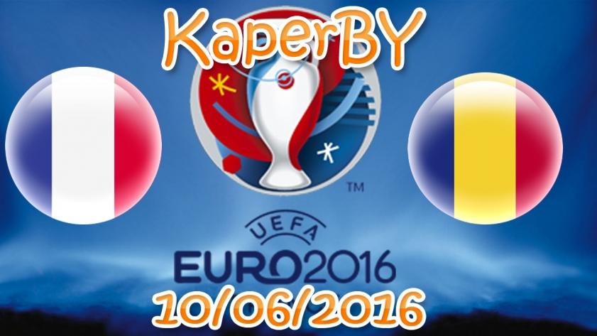 Евро 2016. Прогноз Франция - Румыния