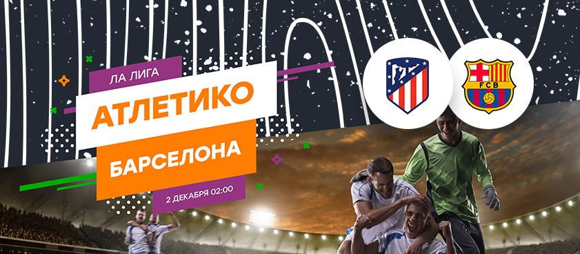 «Атлетико» – «Барселона»: топ-10 ставок на центральный матч тура