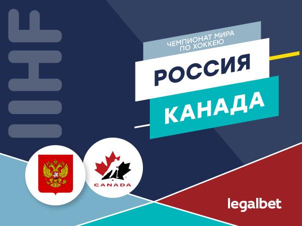 Максим Погодин: Россия – Канада: суперматч в четвертьфинале ЧМ-2021 по хоккею.