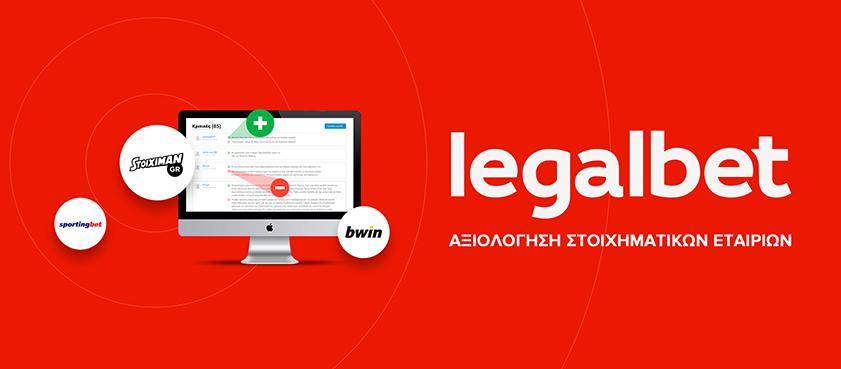 Γνωρίστε την Legalbet