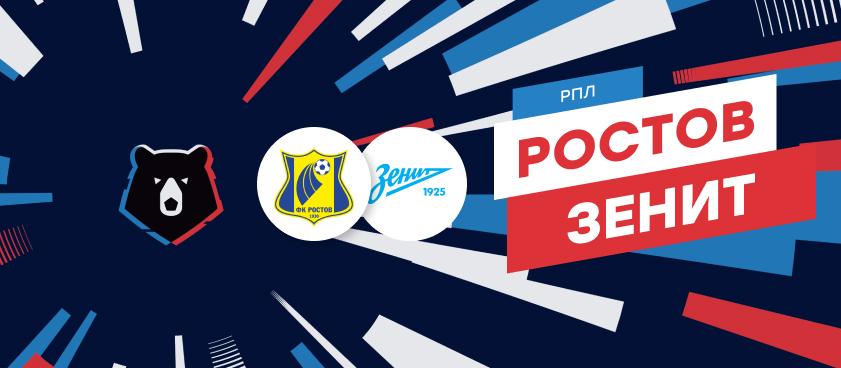 «Ростов» – «Зенит»: отпраздновать по-чемпионски!