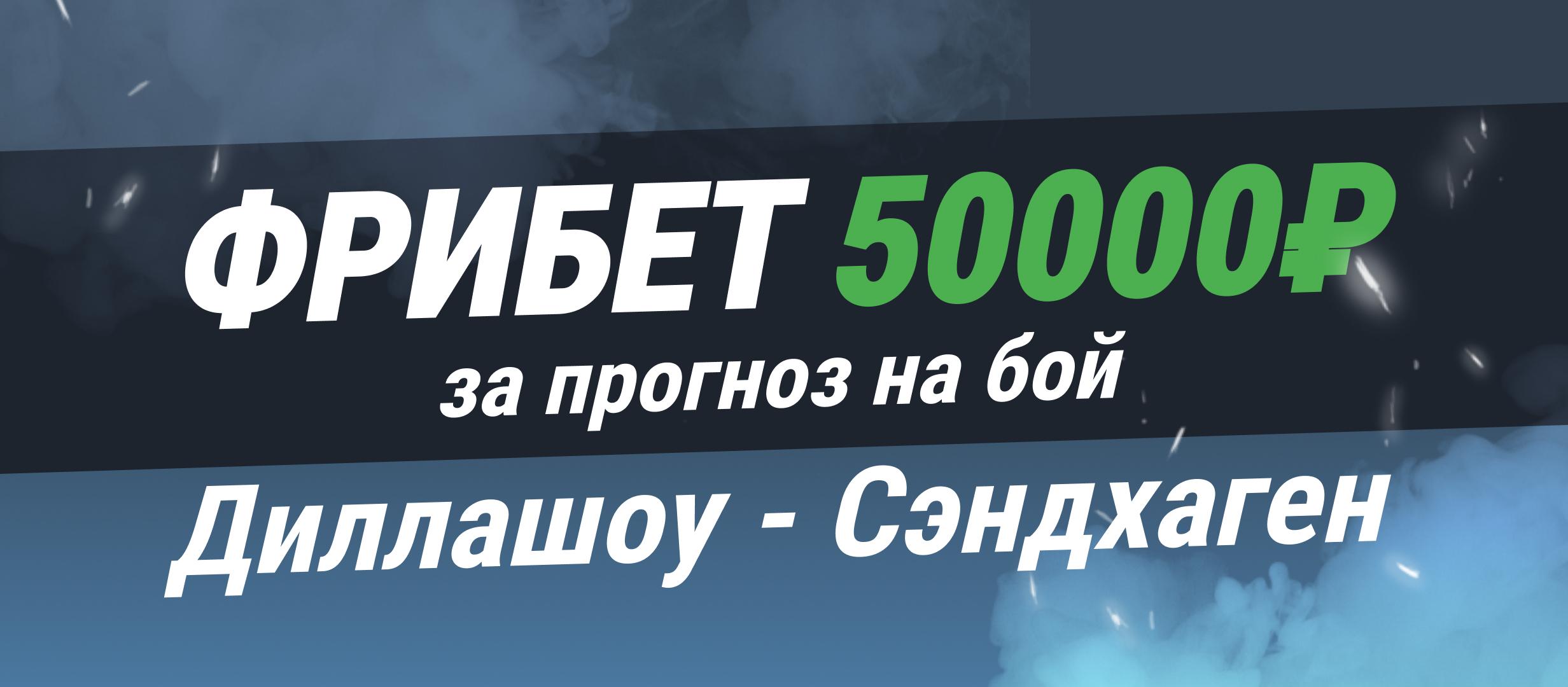 Страховка ставки от Балтбет 50000 ₽.