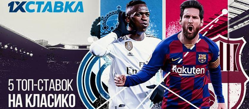 5 топ-ставок на Класико в Мадриде: версия 1xСтавка