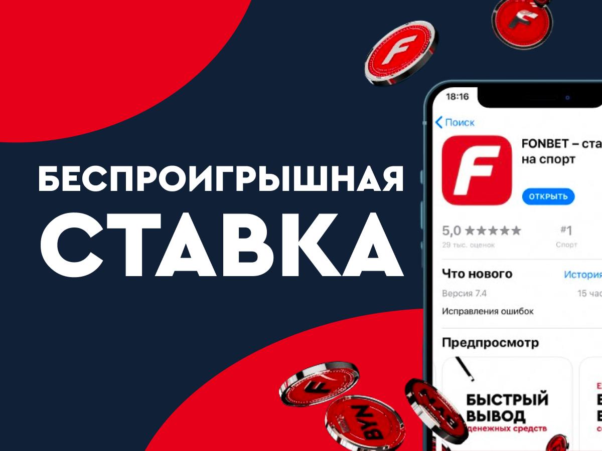 Страховка ставки от Fonbet 20 руб..