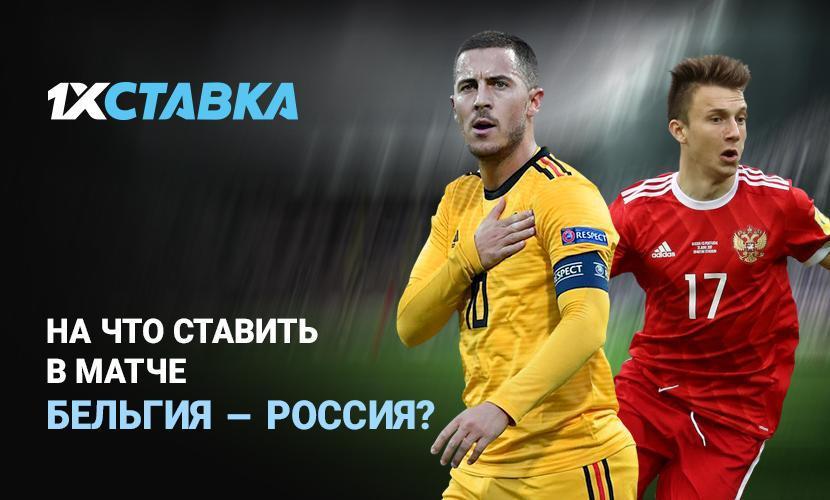 На что ставить в матче Бельгия - Россия