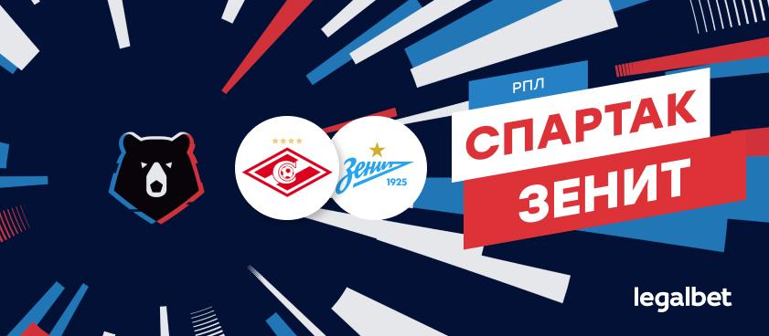 «Спартак» – «Зенит»: ставки и коэффициенты на матч