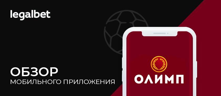 сайт контора официальный версия букмекерская олимп мобильная