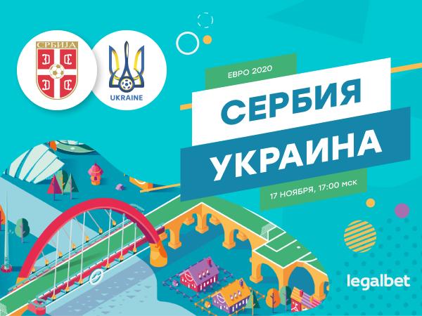 Legalbet.ru: Сербия – Украина: 10 ставок на решающий для балканской команды матч.