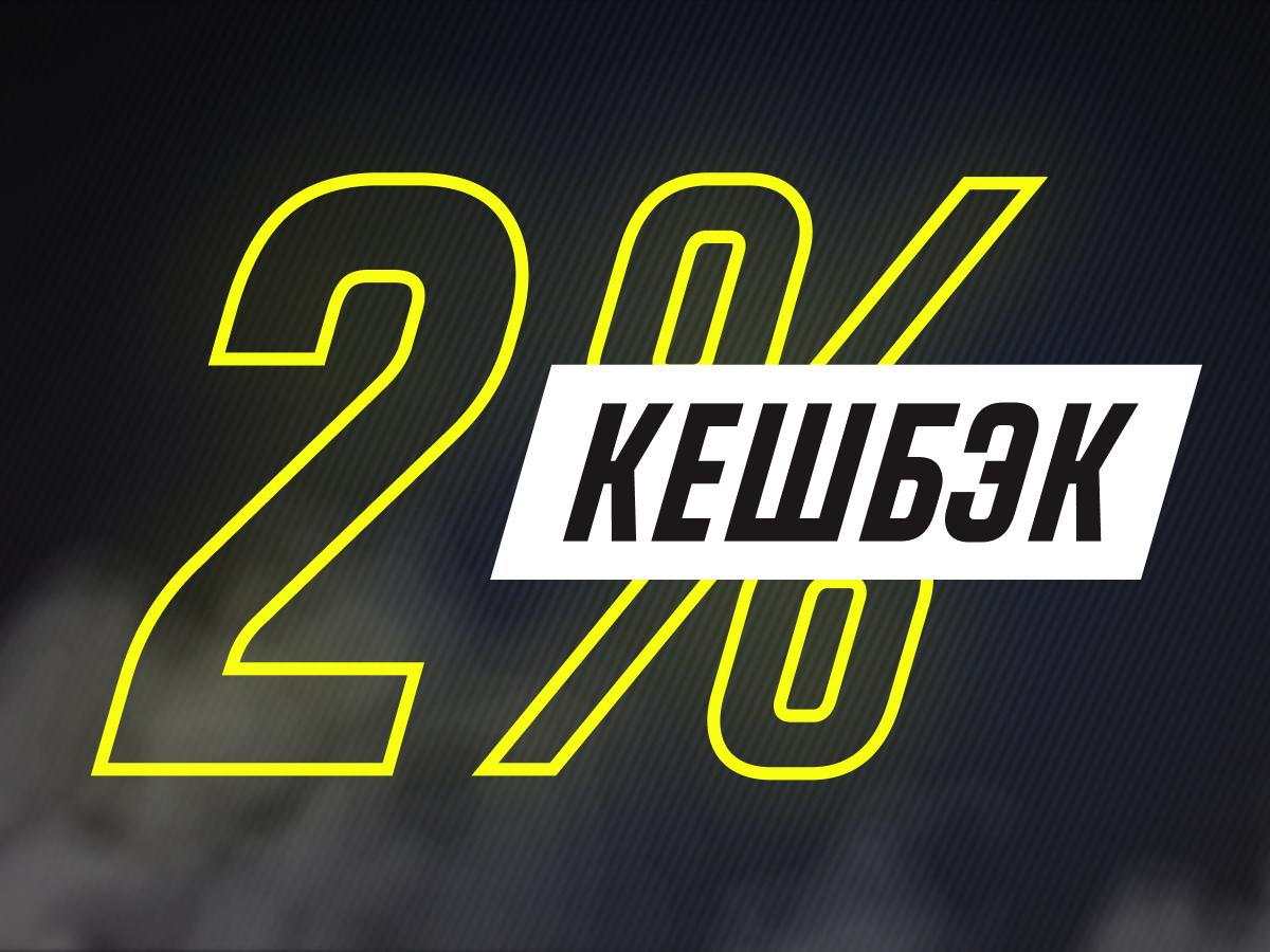 Кешбэк от Париматч 2000 ₸.