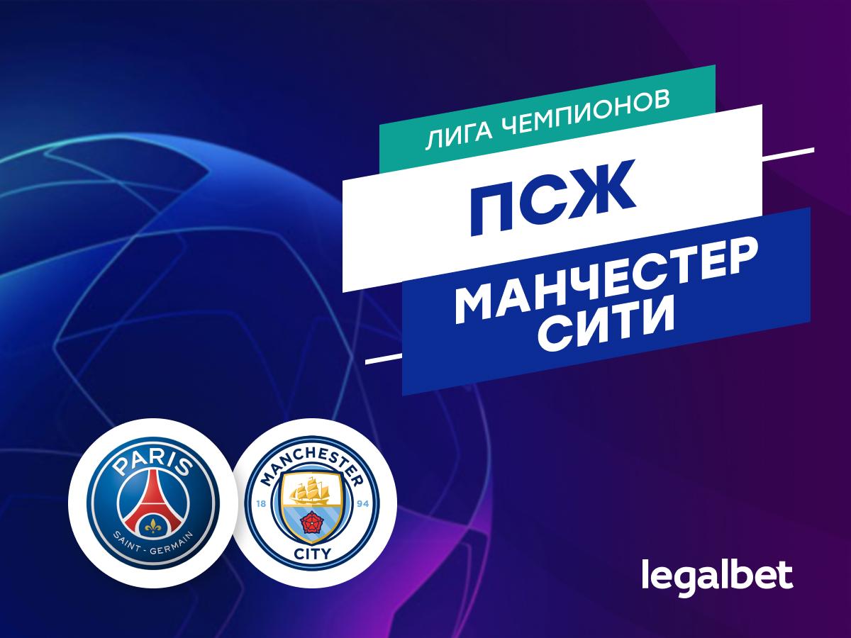 Алексей Вербовский: «ПСЖ» — «Манчестер Сити»: проверка на прочность для проблемного Парижа.