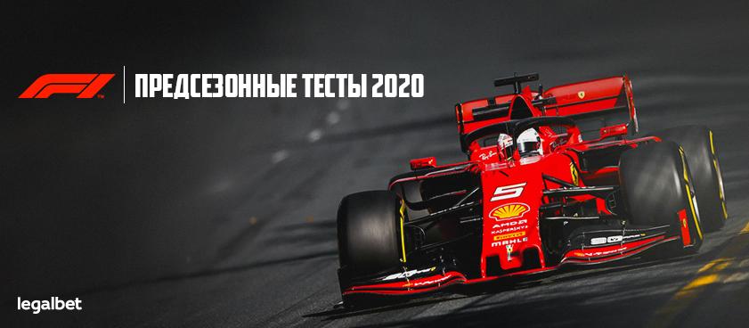 «Формула-1»: ставки на самые быстрые команды в сезоне 2020