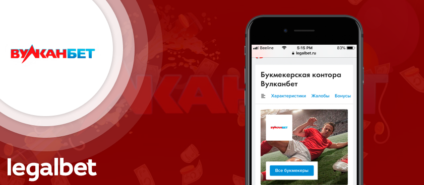 БК «Вулканбет» добавлена в рейтинги онлайн-букмекеров на Legalbet