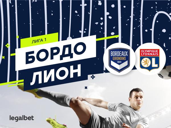 Максим Погодин: «Бордо» – «Лион»: матч претендентов на еврокубки.