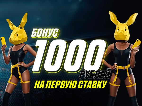 Кеш-бонус от Париматч 1000 ₽.
