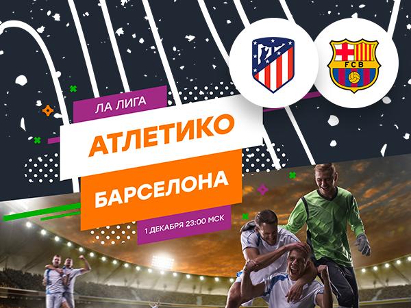 Legalbet.ru: «Атлетико» – «Барселона»: топ-10 ставок на центральный матч тура.