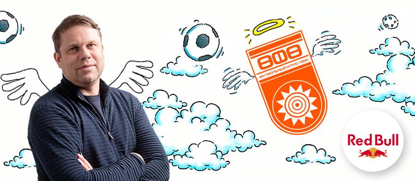 Радимов о новых спонсорах «Уфы»: надеюсь, клуб не повторит судьбу «Анжи»