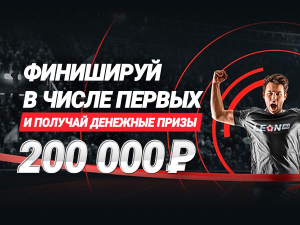 Кеш-бонус от Leon 40000 ₽.