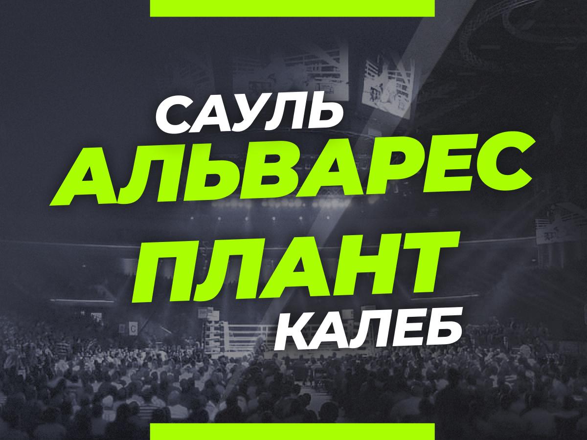 Андрей Музалевский: Альварес – Плант: ставки и коэффициенты на бой за титул абсолютного чемпиона мира.