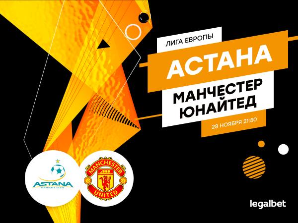 Legalbet.kz: «Астана» – «Манчестер Юнайтед»: 13 ставок на матч с фаворитом ЛЕ.