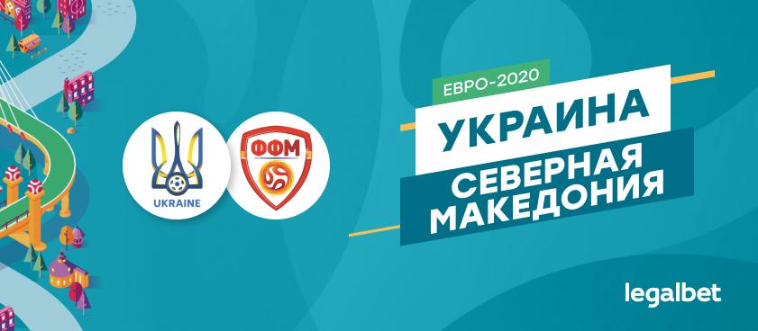 Украина — Северная Македония: ставки и коэффициенты на матч
