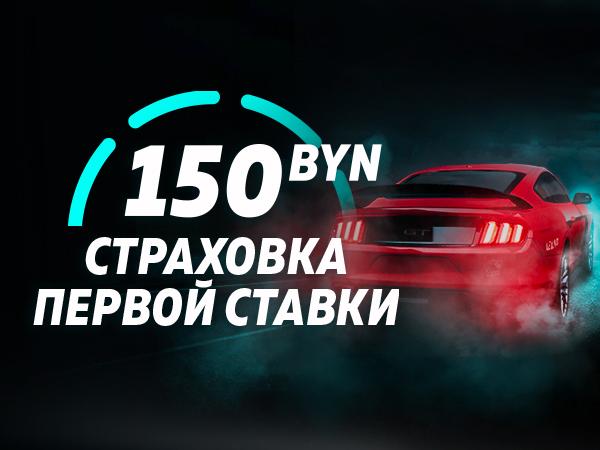 Страховка ставки от Leon 150 руб..