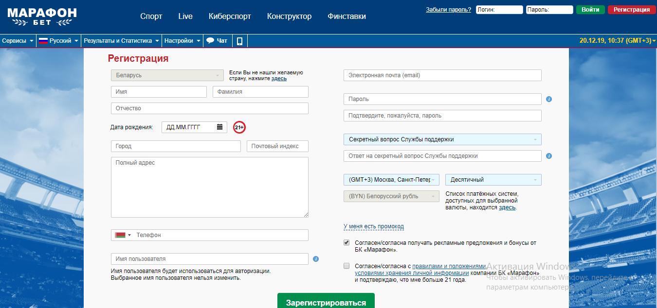 Электронные адреса букмекерских контор в городе москве