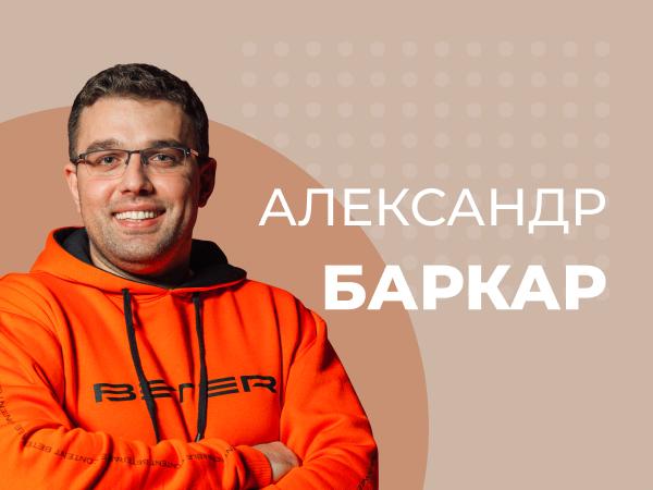 Александр Баркар: «По киберспортивному фиду мы входим в топ-5 провайдеров в мире».