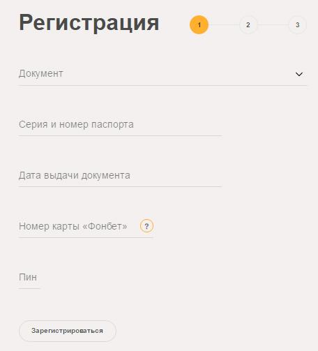 регистрация на ставки фонбет