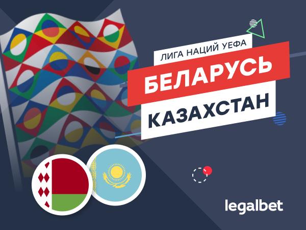 Максим Погодин: Беларусь – Казахстан: заколдованная группа Лиги наций УЕФА.