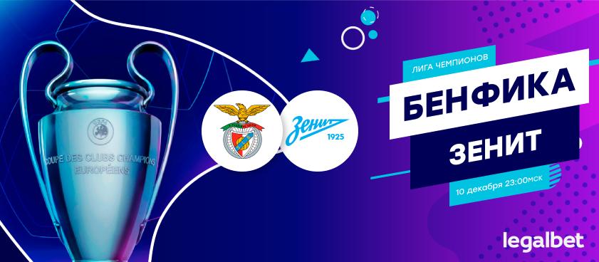 «Бенфика» — «Зенит»: ставки на решающий матч российского клуба в ЛЧ