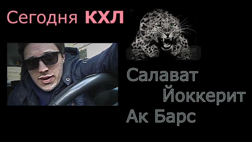 Пора в КХЛ ! Салават Юлаев - Трактор / ЦСКА - Йокерит / Ак Барс - Металлург Мгн