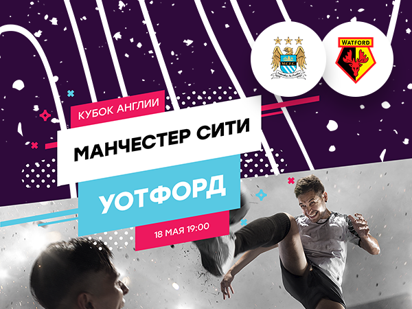 Legalbet.ru: Ставки на матч «Манчестер Сити» – «Уотфорд»: перепишут ли «горожане» историю в финале Кубка Англии?.