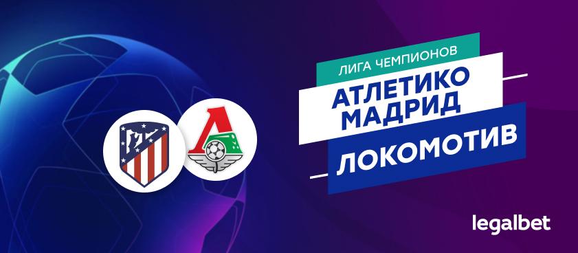 «Атлетико» Мадрид – «Локомотив»: ставки и коэффициенты на матч