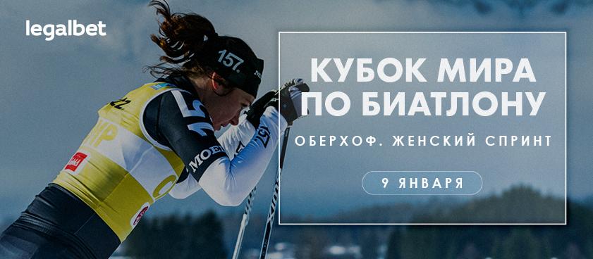 Этап КМ по биатлону в Оберхофе: топ-10 ставок на женский спринт