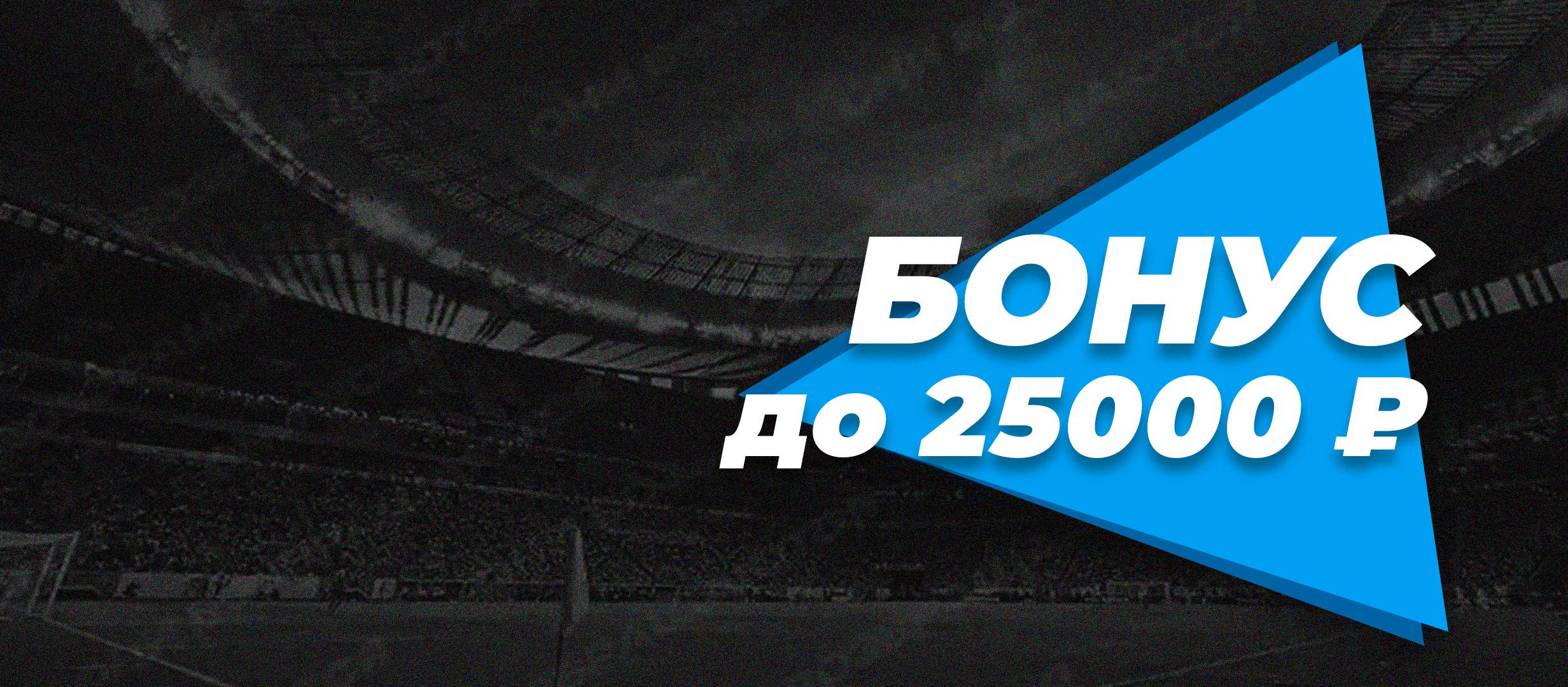 Кеш-бонус от 1хСтавка 25000 ₽.