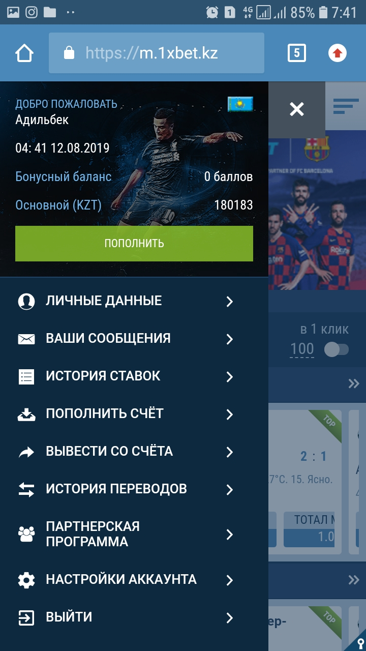 180000 букмекерская контора