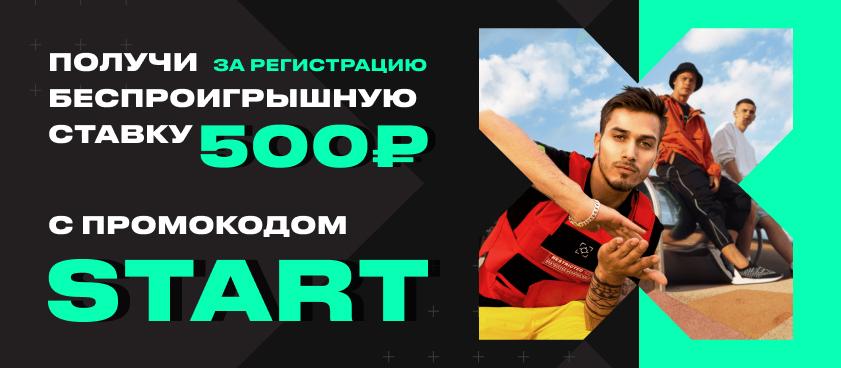 Ставки на спорт 500 рублей за регистрацию ханпаша казанатов вк