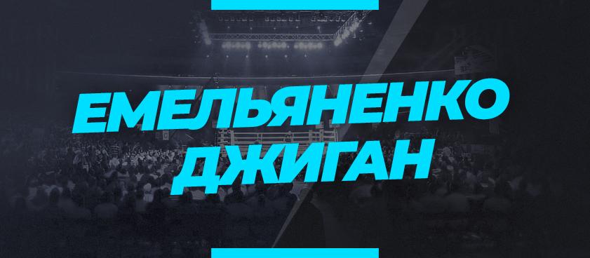 Емельяненко — Джиган: ставки и коэффициенты на бой