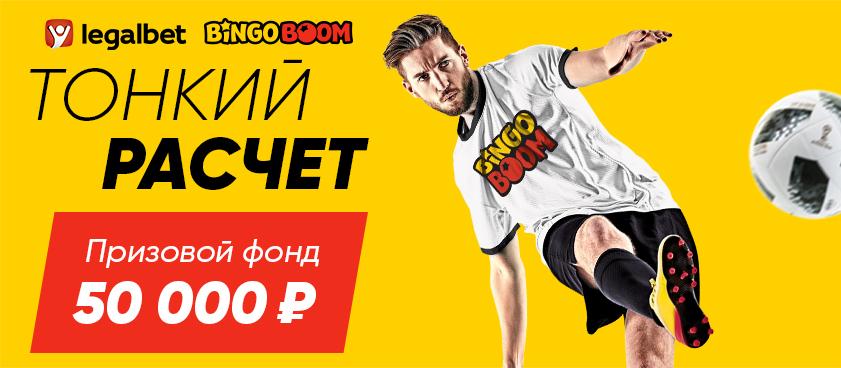 Конкурс «Тонкий расчет» от БК «Бинго-Бум»: победителям — 50 000 рублей!