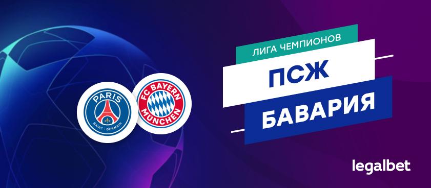 ПСЖ — «Бавария»: ставки и коэффициенты на матч